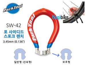 파크툴 SW-42 스포크 렌치 공구 ParkTool spoke wrench -Red- [4-sided]