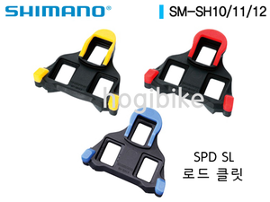 시마노 로드 클릿 Shimano SPD SL road cleat [ SM-SH10 SM-SH11 SM-SH12 ]호기자전거